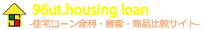 住宅ローン比較情報サイト 96ut.housingのサイトマップ | 住宅ローン比較情報サイト 96ut.housing